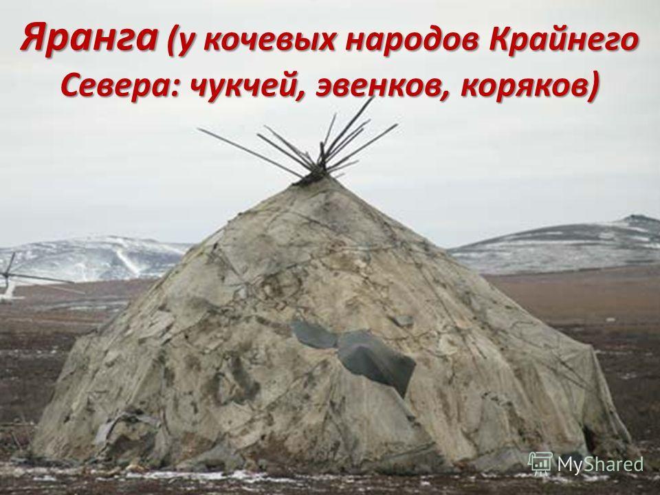 Яранга (у кочевых народов Крайнего Севера: чукчей, эвенков, коряков)