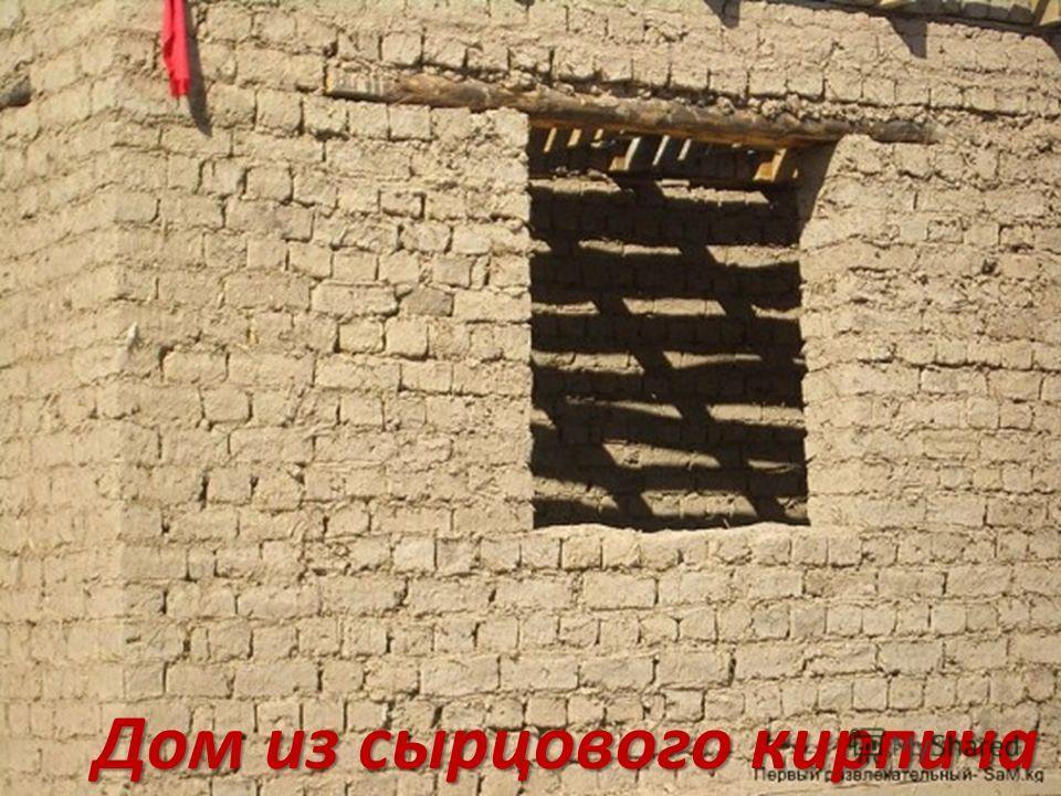 Дом из сырцового кирпича