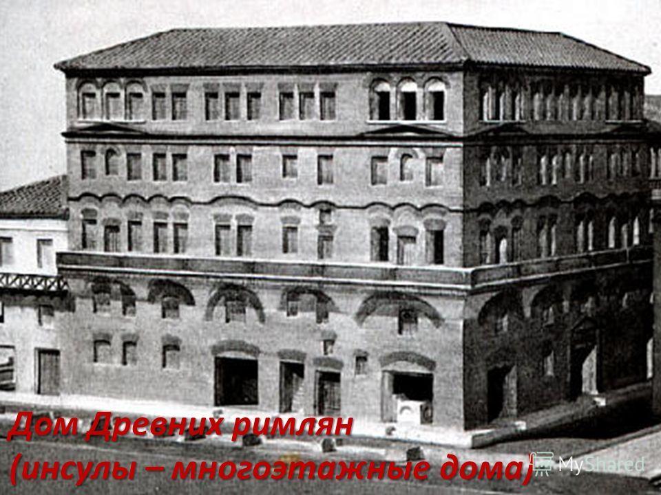 Дом Древних римлян (инсулы – многоэтажные дома)