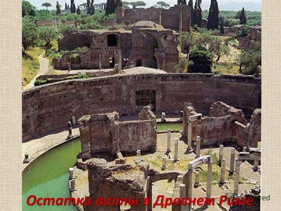 Остатки виллы в Древнем Риме