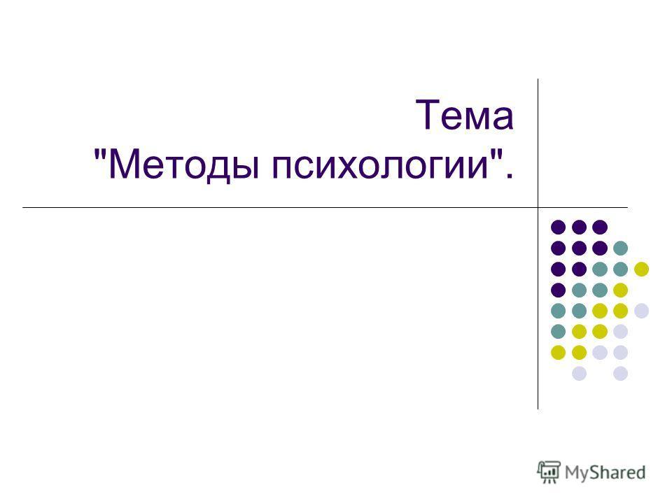 Тема Методы психологии.