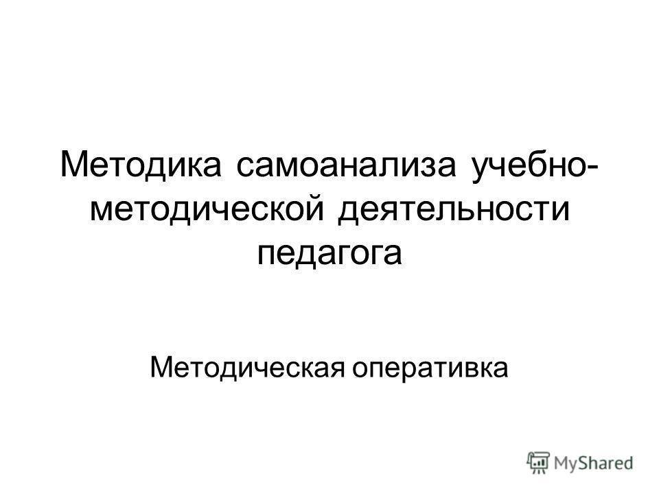 Методика самоанализа учебно- методической деятельности педагога Методическая оперативка