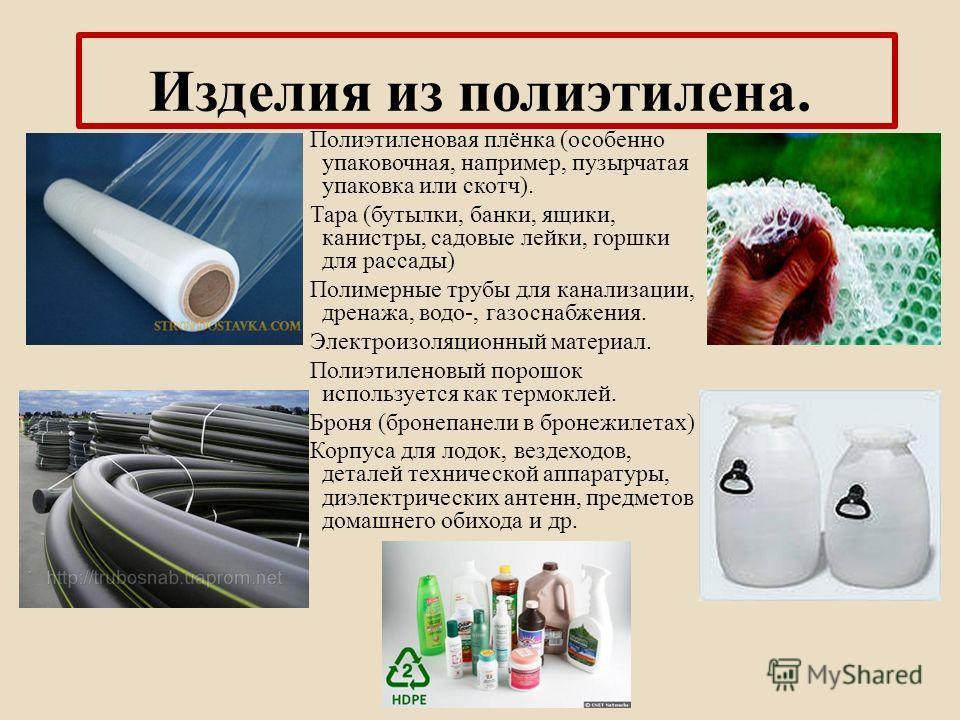 Изделия из полиэтилена. Полиэтиленовая плёнка (особенно упаковочная, например, пузырчатая упаковка или скотч). Тара (бутылки, банки, ящики, канистры, садовые лейки, горшки для рассады) Полимерные трубы для канализации, дренажа, водо-, газоснабжения.