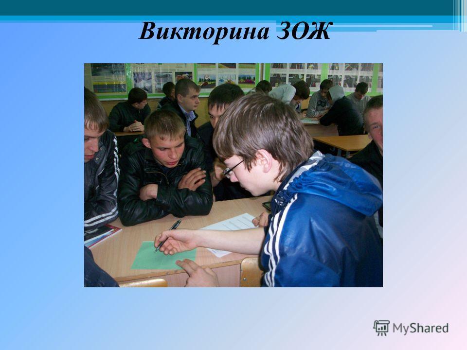 Викторина ЗОЖ