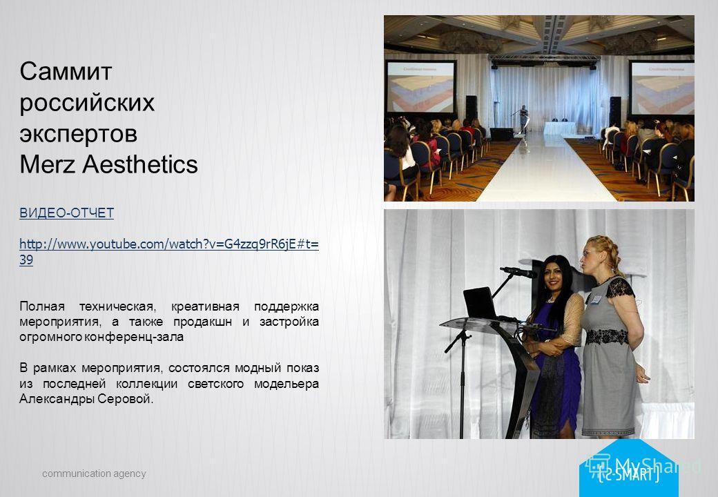 Саммит российских экспертов Merz Aesthetics ВИДЕО-ОТЧЕТ http://www.youtube.com/watch?v=G4zzq9rR6jE#t= 39 Полная техническая, креативная поддержка мероприятия, а также продакшн и застройка огромного конференц-зала В рамках мероприятия, состоялся модны