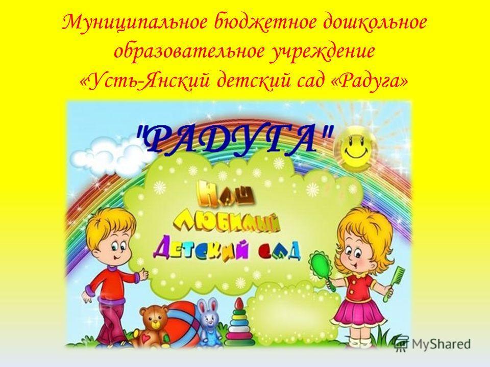 Муниципальное бюджетное дошкольное образовательное учреждение «Усть-Янский детский сад «Радуга»