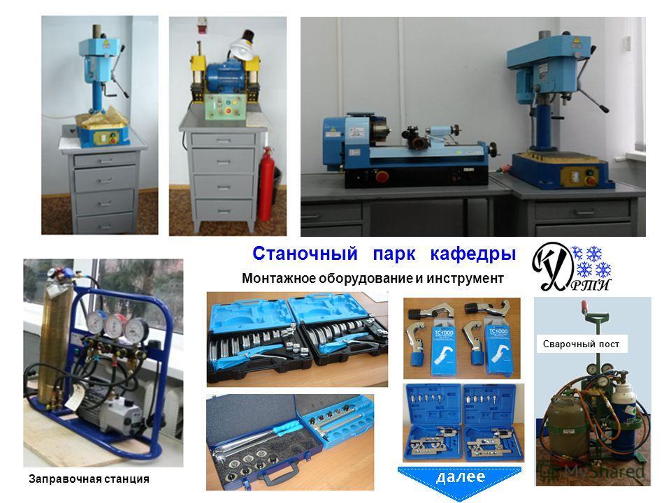 Станочный парк кафедры Заправочная станция Монтажное оборудование и инструмент Сварочный пост