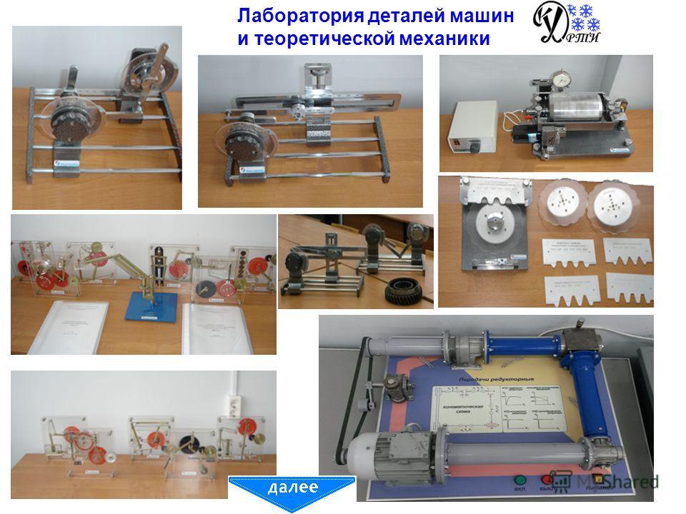 Лаборатория деталей машин и теоретической механики