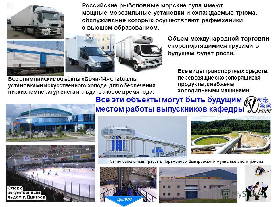 Российские рыболовные морские суда имеют мощные морозильные установки и охлаждаемые трюма, обслуживание которых осуществляют рефмеханики с высшем образованием. Объем международной торговли скоропортящимися грузами в будущем будет расти. Все виды тран