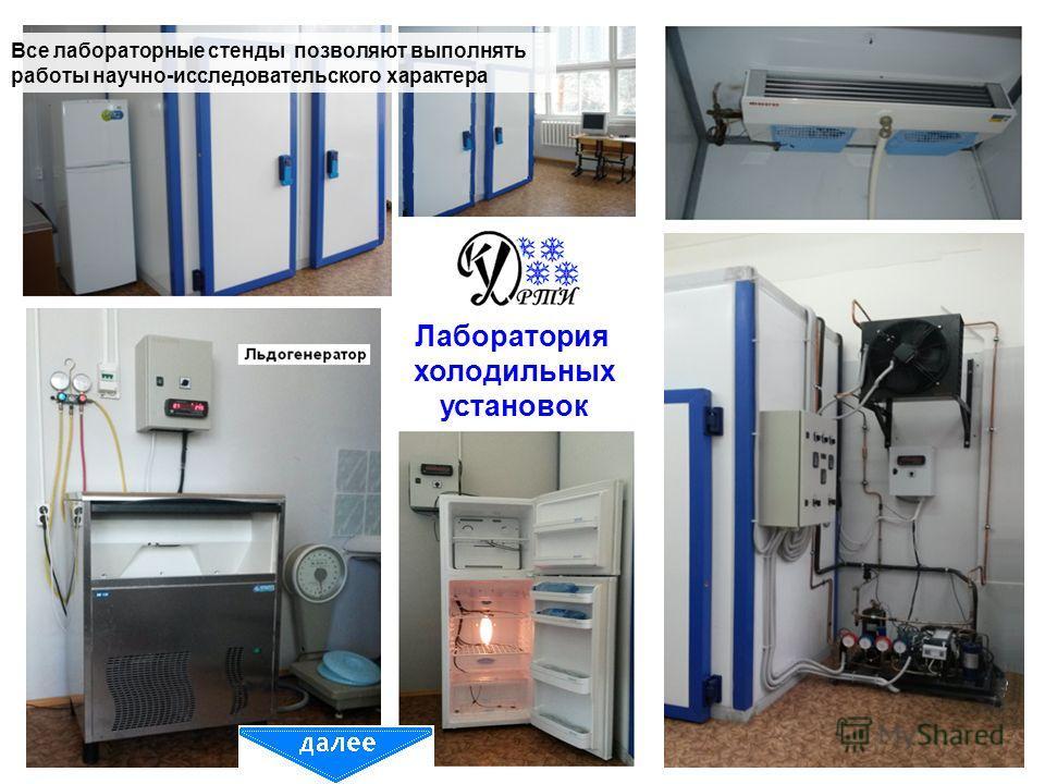Лаборатория холодильных установок Все лабораторные стенды позволяют выполнять работы научно-исследовательского характера