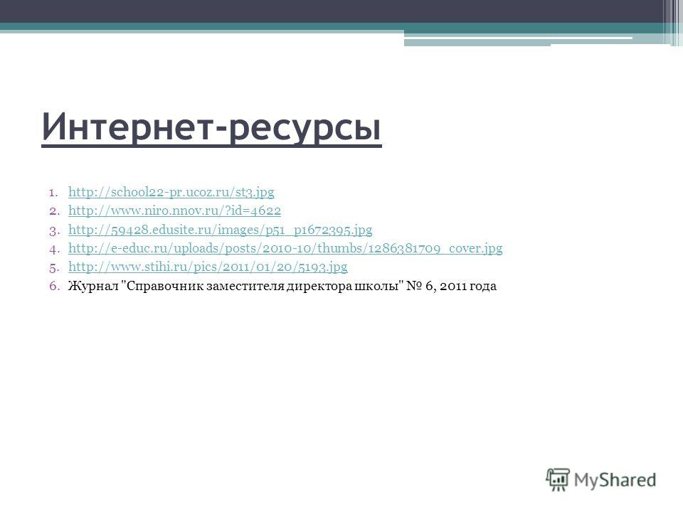Интернет-ресурсы 1.http://school22-pr.ucoz.ru/st3.jpghttp://school22-pr.ucoz.ru/st3. jpg 2.http://www.niro.nnov.ru/?id=4622http://www.niro.nnov.ru/?id=4622 3.http://59428.edusite.ru/images/p51_p1672395.jpghttp://59428.edusite.ru/images/p51_p1672395.