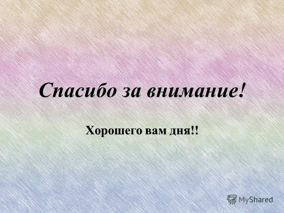 Спасибо за внимание! Хорошего вам дня!!