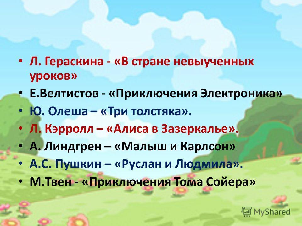 М твен приключения тома сойера
