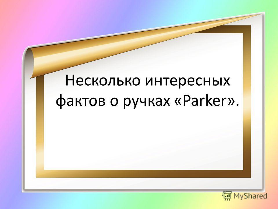 Несколько интересных фактов о ручках «Parker».