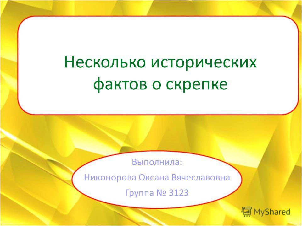 Несколько исторических фактов о скрепке Выполнила: Никонорова Оксана Вячеславовна Группа 3123
