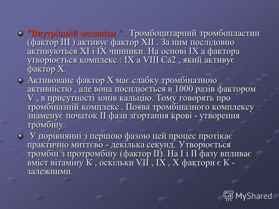 Фази коагуляційного гемостазу. Включення протромбінази (утворення тромбінази, а точніше тромбіназного комплексу) - фаза 1. Механізм активації протромбінази довго залишався невідомим. В даний час вважається, що є 2 різних механізму активації протромбі