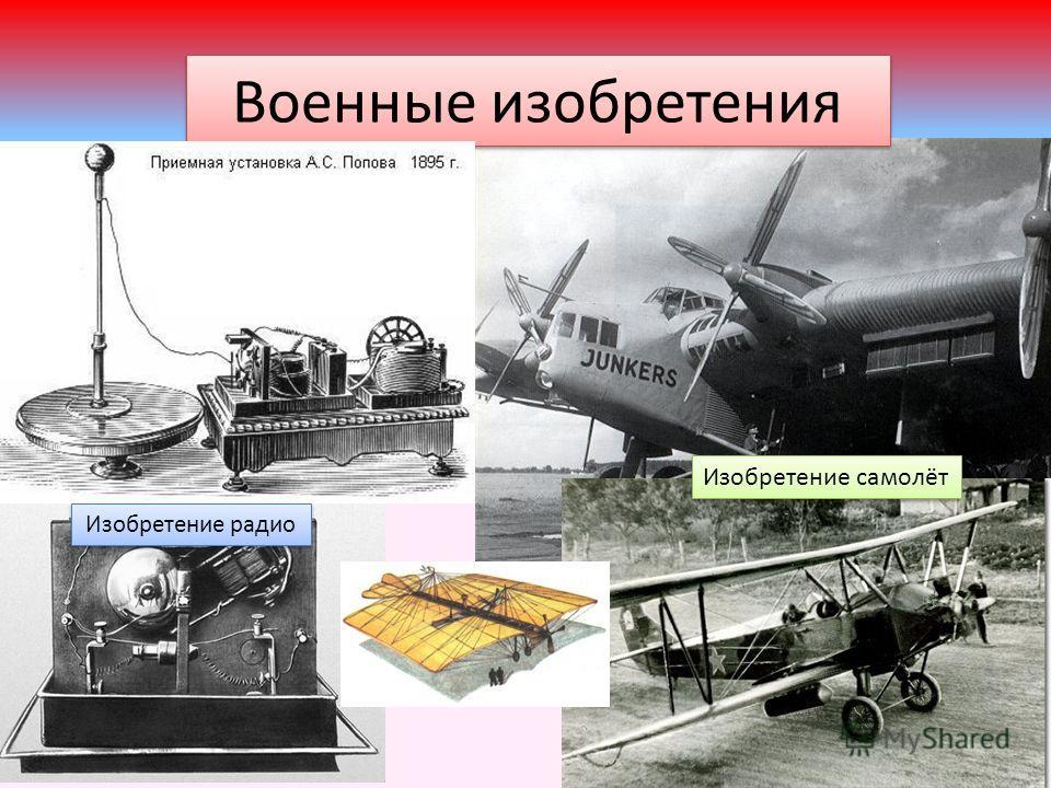 Военные изобретения Изобретение радио Изобретение самолёт
