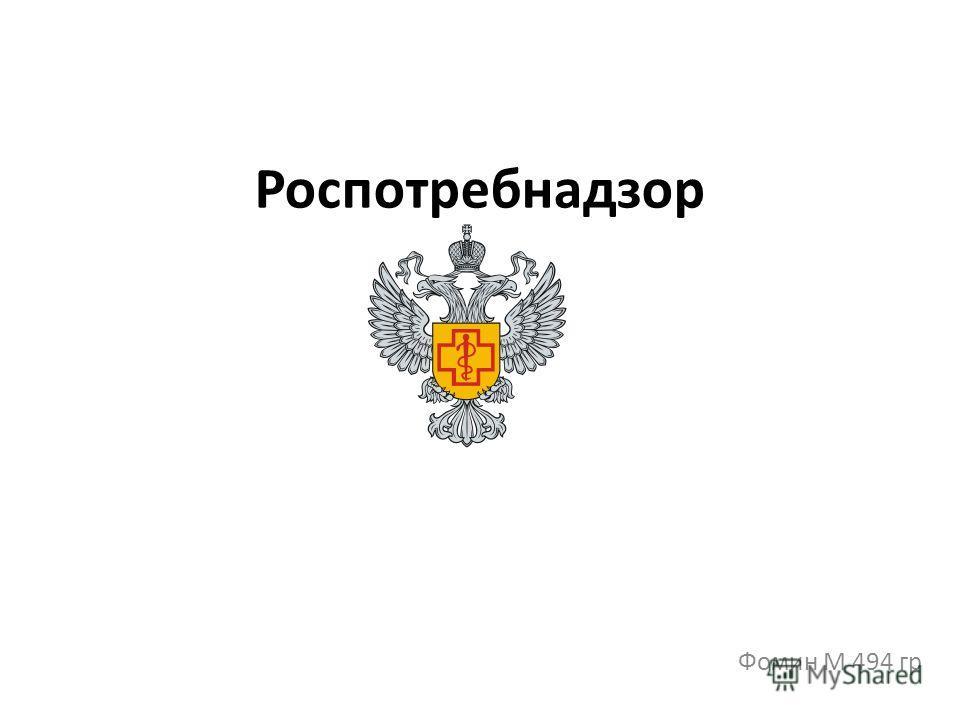 Роспотребнадзор Фомин М 494 гр