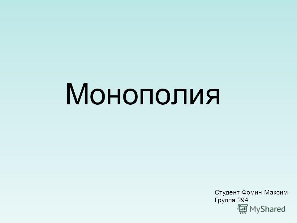 Монополия Студент Фомин Максим Группа 294