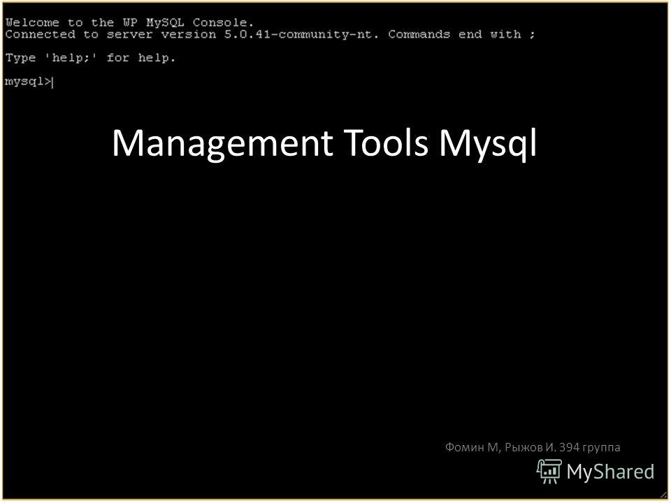 Management Tools Mysql Фомин М, Рыжов И. 394 группа