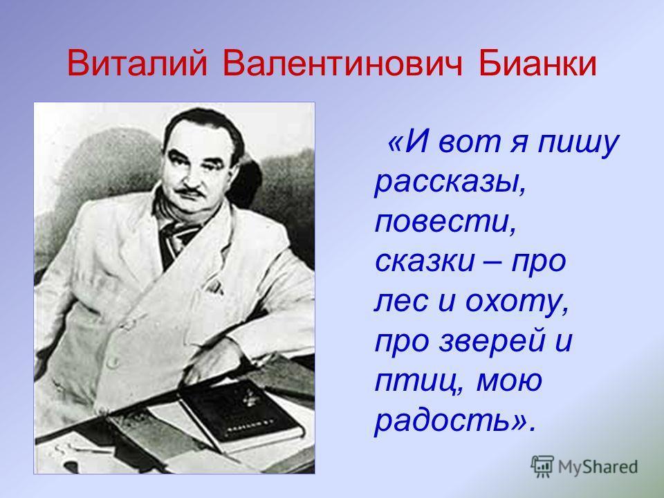 КНИГИ В. В. БИАНКИ