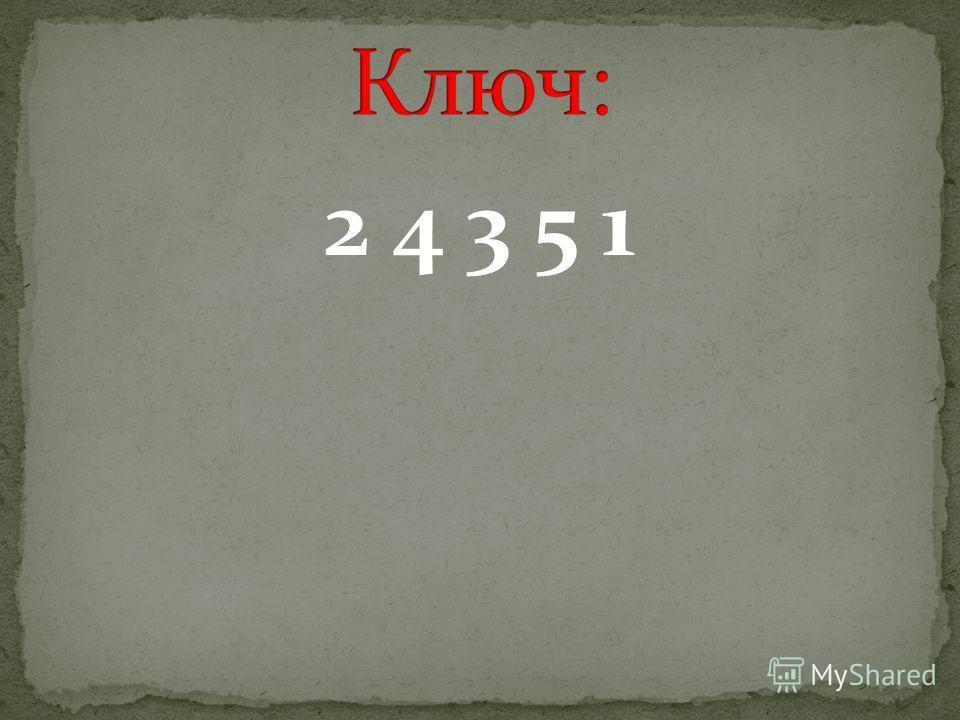 2 4 3 5 1
