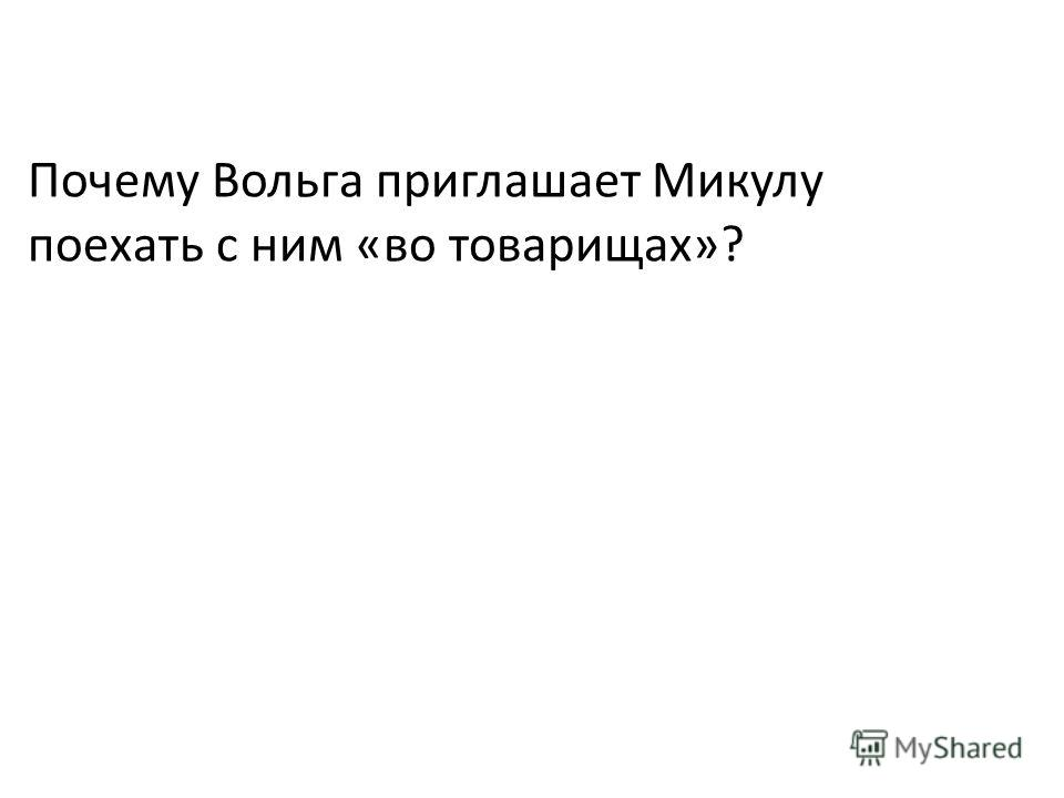Почему Вольга приглашает Микулу поехать с ним «во товарищах»?