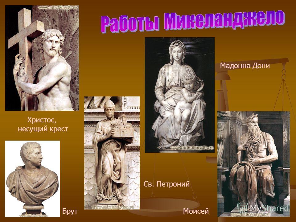 Моисей Христос, несущий крест Брут Мадонна Дони Св. Петроний