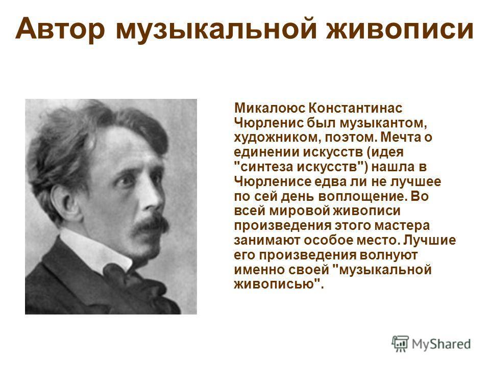 Микалоюс Константинас Чюрленис был музыкантом, художником, поэтом. Мечта о единении искусств (идея