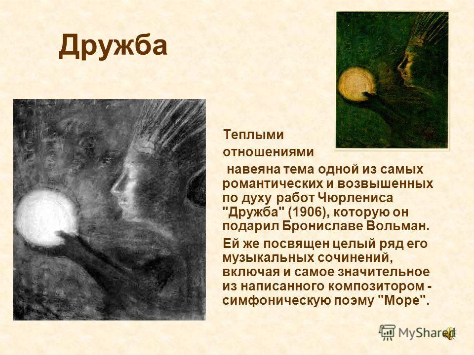 Дружба Теплыми отношениями навеяна тема одной из самых романтических и возвышенных по духу работ Чюрлениса
