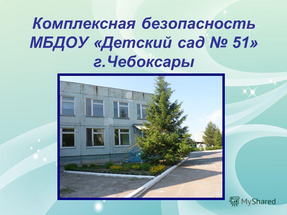 Комплексная безопасность МБДОУ «Детский сад 51» г.Чебоксары