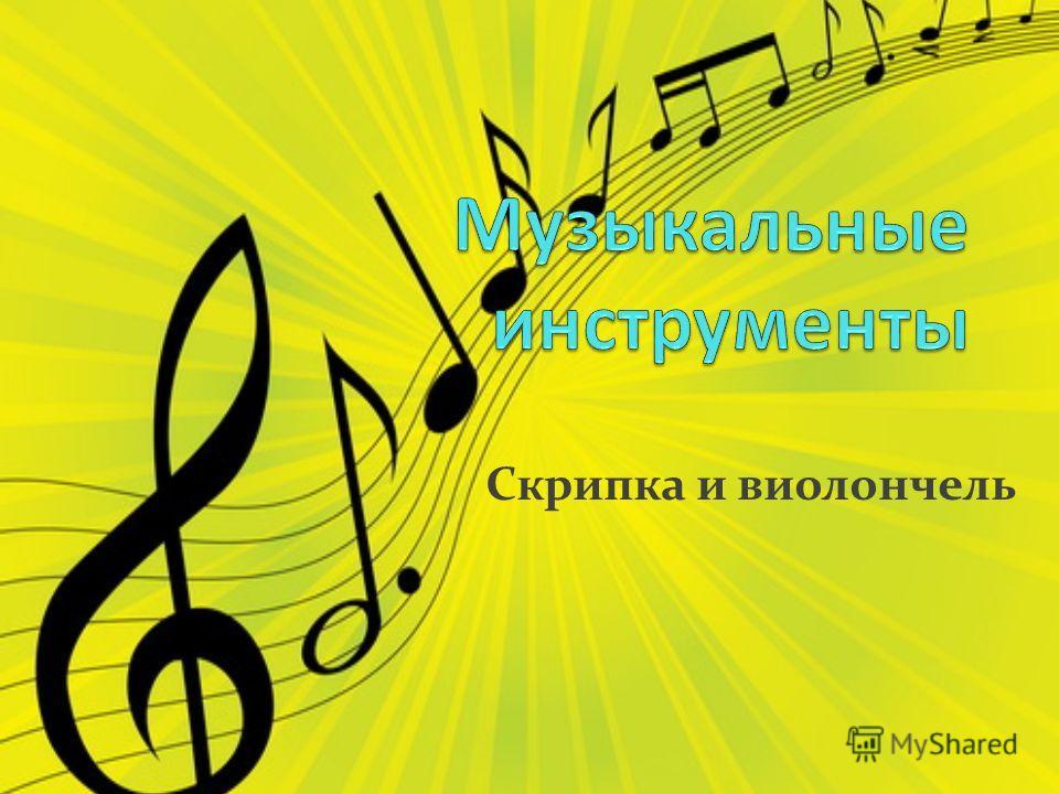 Скрипка и виолончель