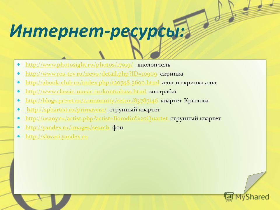 Интернет-ресурсы: http://www.photosight.ru/photos/17019/ виолончель http://www.photosight.ru/photos/17019/ http://www.ros-tov.ru/news/detail.php?ID=10909 скрипка http://www.ros-tov.ru/news/detail.php?ID=10909 http://abook-club.ru/index.php/t20748-360