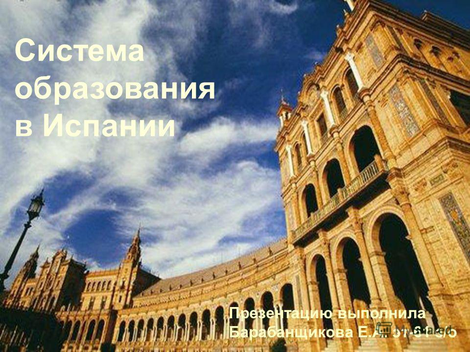 Система образования в Испании Презентацию выполнила Барабанщикова Е.А. эт-61 з/о