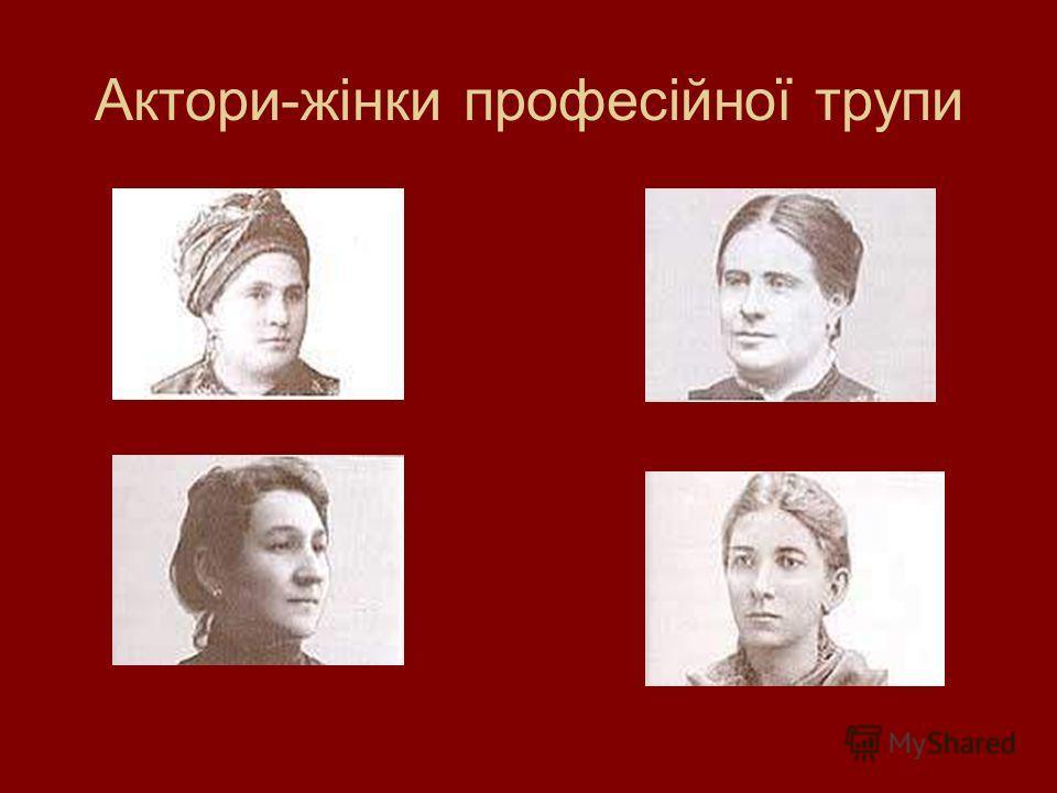 Актори-жінки професійної трупы