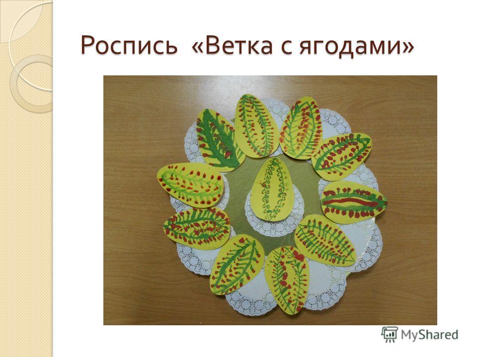 Роспись « Ветка с ягодами »