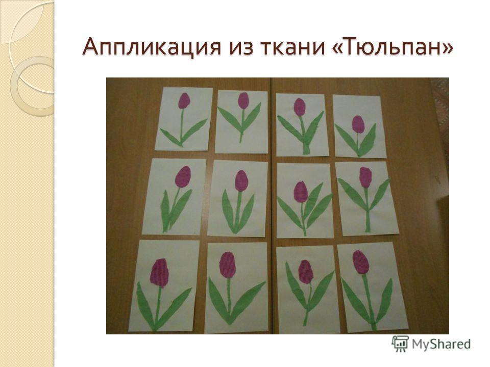Аппликация из ткани « Тюльпан »