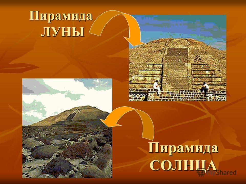 Пирамида ЛУНЫ Пирамида СОЛНЦА