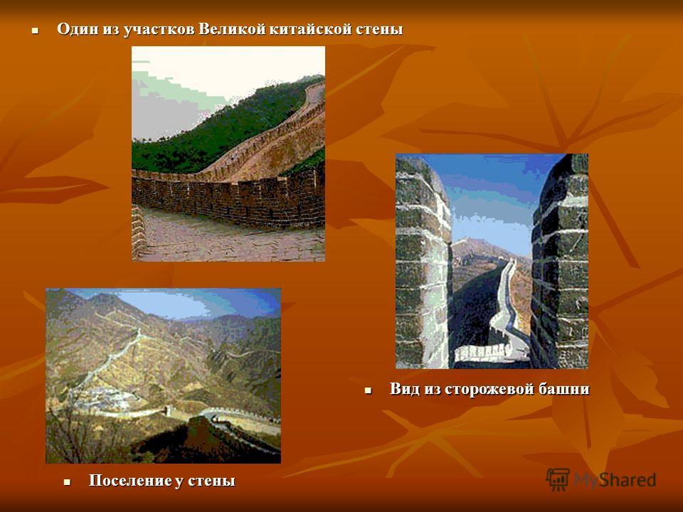 Один из участков Великой китайской стены Вид из сторожевой башни Поселение у стены