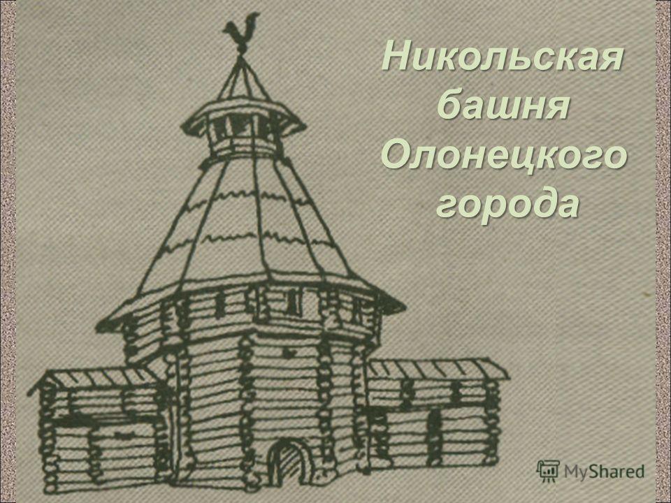 Никольскаябашня Олонецкогогорода