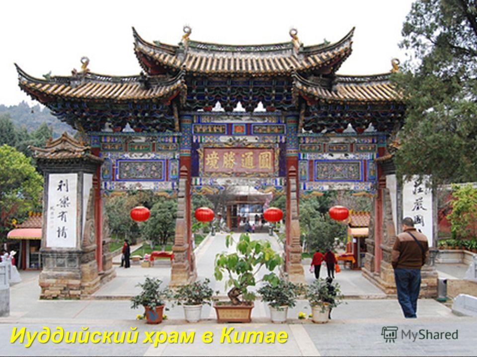 Иуддийский храм в Китае