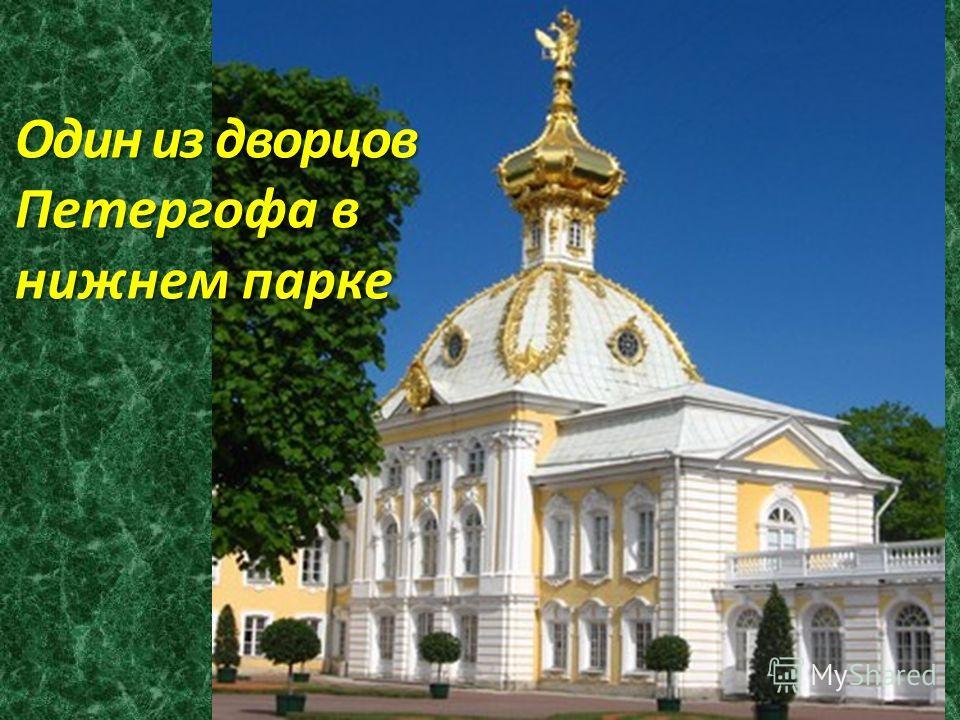 Один из дворцов Петергофа в нижнем парке