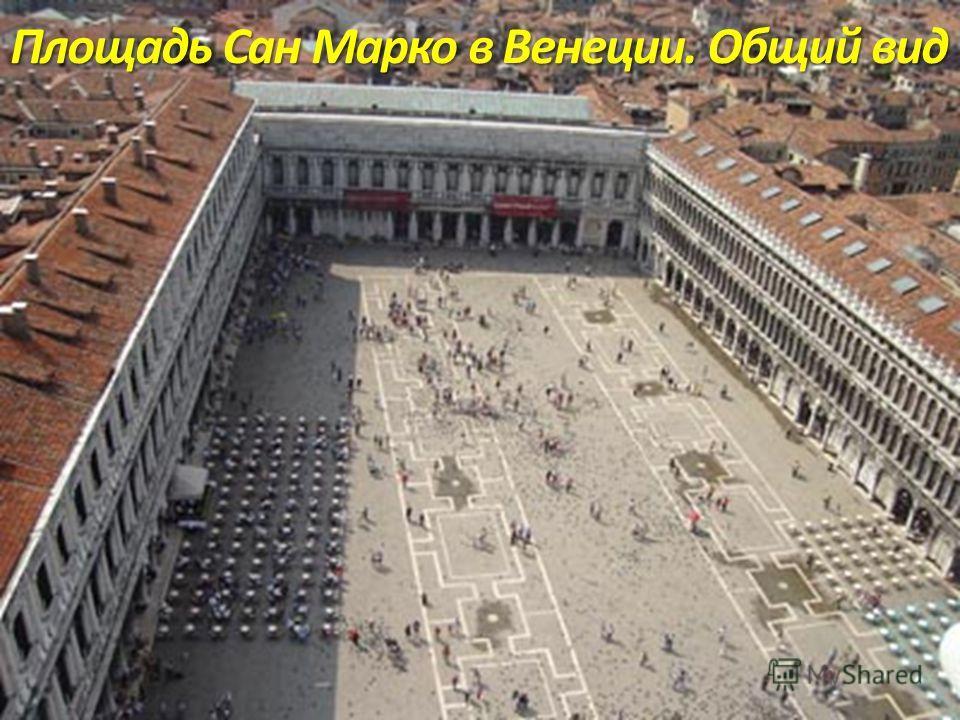 Площадь Сан Марко в Венеции. Общий вид