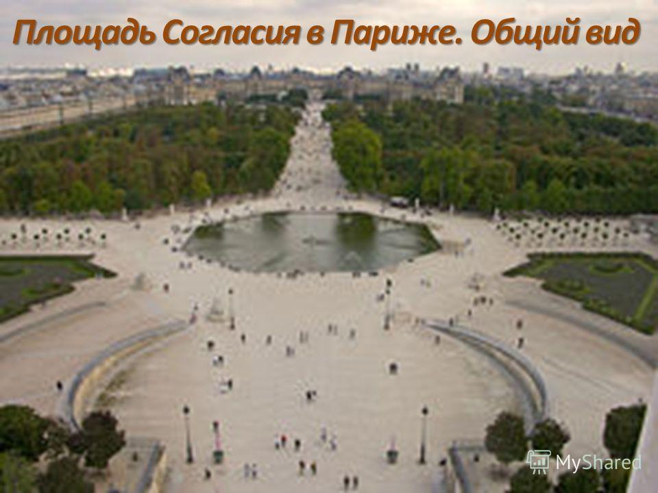 Площадь Согласия в Париже. Общий вид