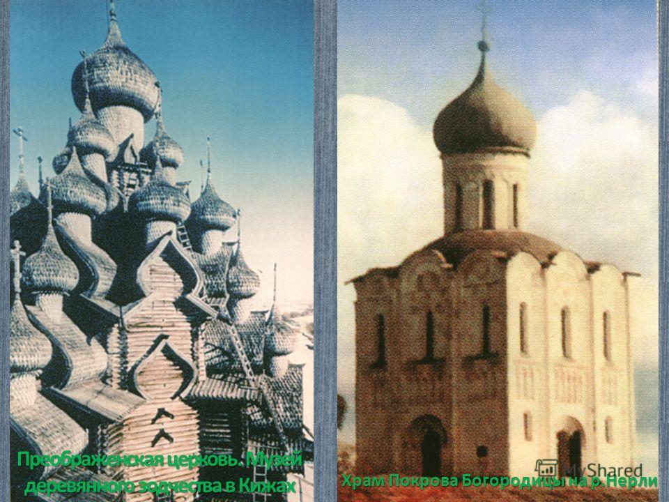 Храм Покрова Богородицы на р.Нерли Преображенская церковь. Музей деревянного зодчества в Кижах