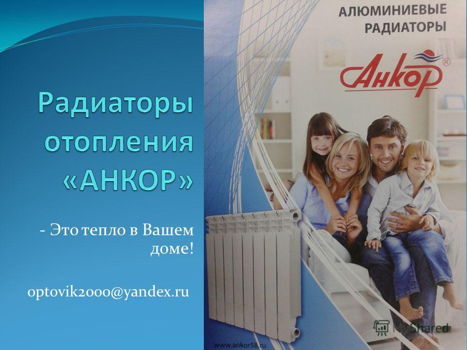 - Это тепло в Вашем доме! optovik2000@yandex.ru