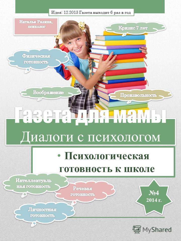 Газета для мамы Диалоги с психологом Психологическая готовность к школе 4 2014 г. 4 2014 г. Идея: 12.2013 Газета выходит 6 раз в год