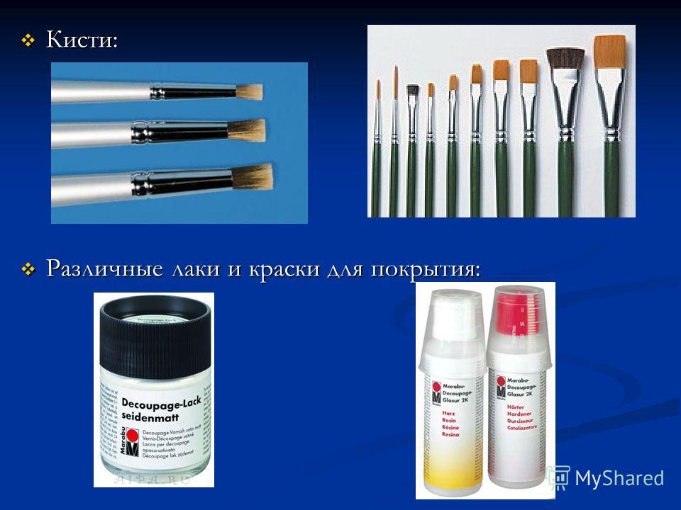 Кисти: Кисти: Различные лаки и краски для покрытия: Различные лаки и краски для покрытия: