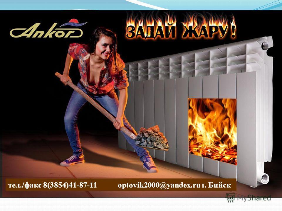 тел./факс 8(3854)41-87-11 optovik2000@yandex.ru г. Бийск