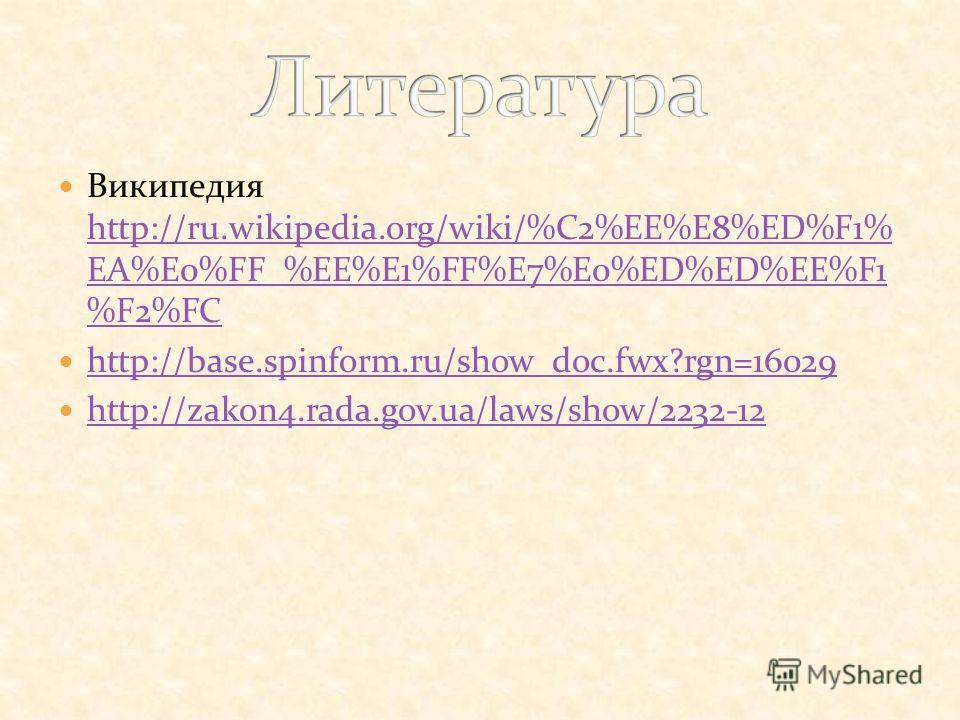 Википедия http://ru.wikipedia.org/wiki/%C2%EE%E8%ED%F1% EA%E0%FF_%EE%E1%FF%E7%E0%ED%ED%EE%F1 %F2%FC http://ru.wikipedia.org/wiki/%C2%EE%E8%ED%F1% EA%E0%FF_%EE%E1%FF%E7%E0%ED%ED%EE%F1 %F2%FC http://base.spinform.ru/show_doc.fwx?rgn=16029 http://zakon4